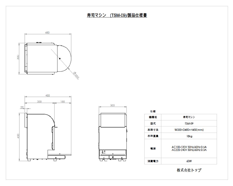 Nigiri-sushi-machine-TSM-09