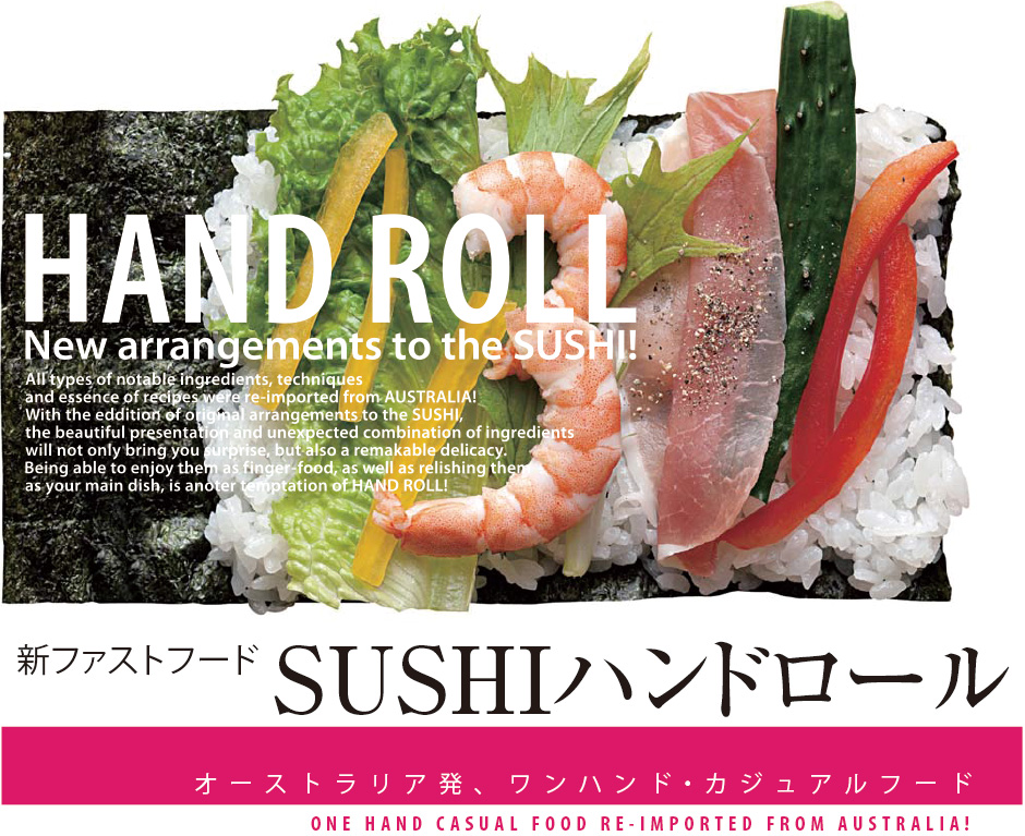 sushi ハンドロールビジネス提案